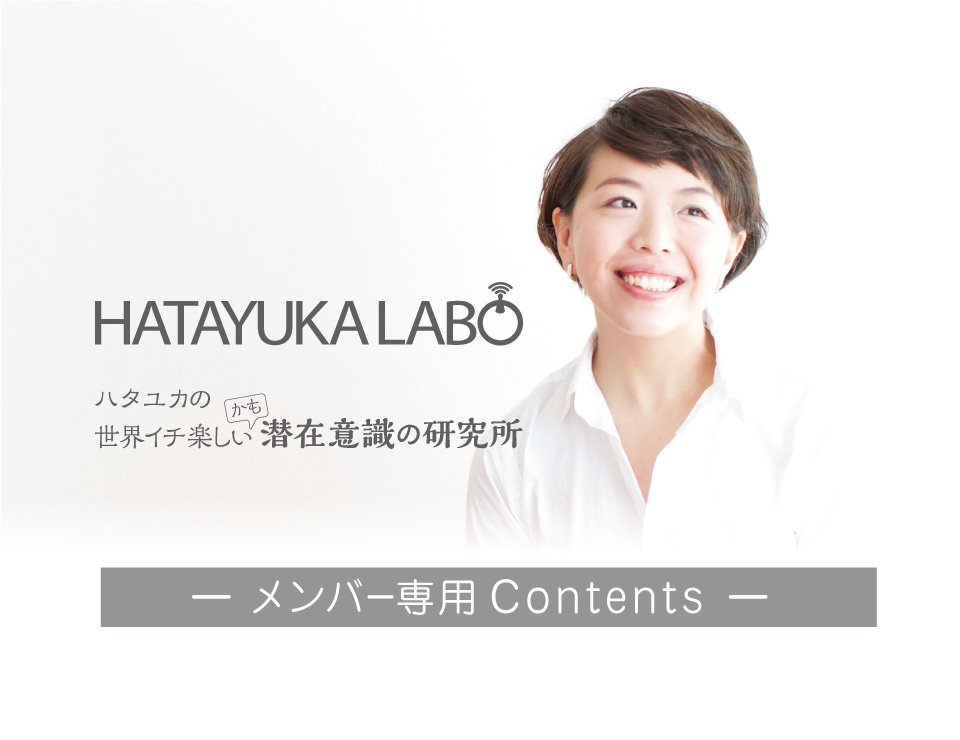 ハタユカラボ12月の音声『手放しの極意』