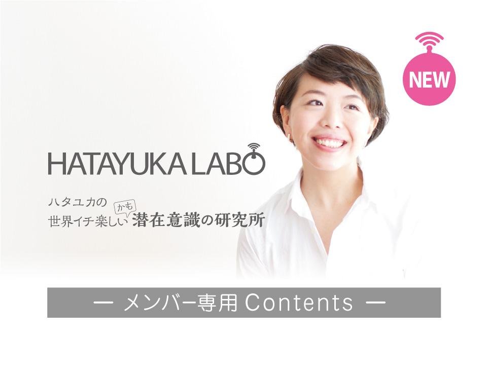 ハタユカラボ2月動画「引き寄せの法則をぐるっと解説」vol,2