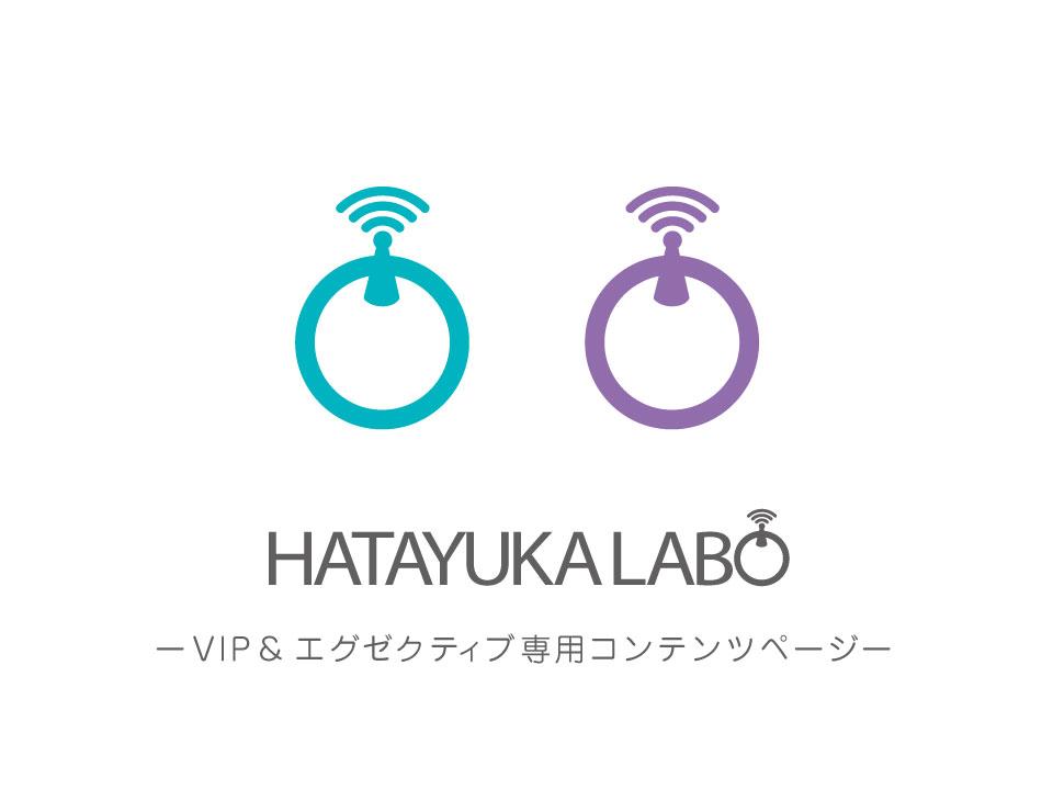 VIP・エグゼクティブ用非公開コンテンツ(音声)