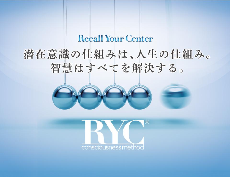 RYCメソッド®初級講座についてのご案内