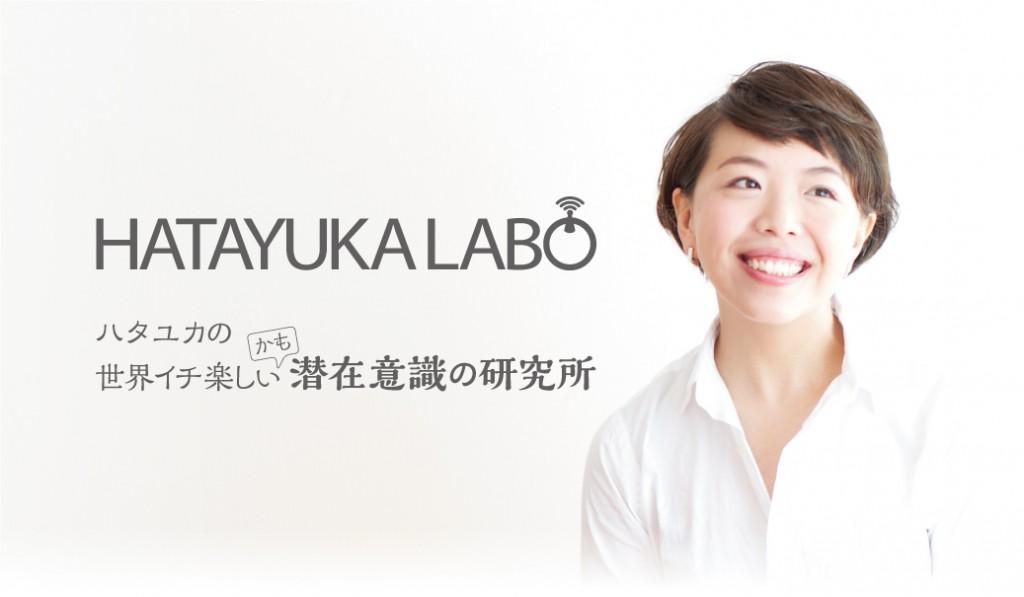 HATAYUKA  LABO会員専用ログインページ